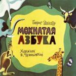 Мохнатая азбука, Борис Заходер, диафильм (1985)