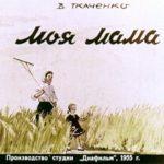 Моя мама, Ткаченко диафильм 1955 стихи про маму для детей с картинками