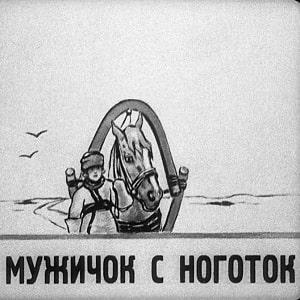 Мужичок с ноготок, Некрасов Н.А. диафильм (1938) урок русская литература стихи с картинками