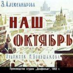 Наш Октябрь, диафильм (1962)