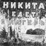 Никита едет в лагерь, диафильм (1954)