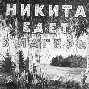 Никита едет в лагерь, диафильм 1954 автор Мамлин стихи детям