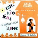О том, кто жил в маленьком доме, диафильм 1970 Джон Чиарди детские стихи