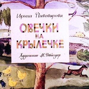 Овечки на крылечке, Пивоварова И. диафильм (1976) читать детские стихи