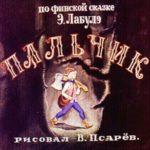 Пальчик, диафильм (1977) сказка финская для детей разные версии сказок про волшебных зверей животных героев богатырей прекрасных принцесс девочек принцев рыцарей мальчиков
