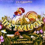 Петушок, Кудашева Р, диафильм (1988) детская сказка стихи весёлые смешные истории приключения героев сказок из разных стран мира на русском языке