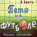 Петя на футболе, диафильм 1968 Стихи Сказки Агния Барто краткое содержание диафильма сказки для онлайн чтения