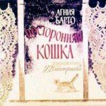 Посторонняя кошка, Агния Барто, диафильм (1970)