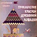 Приключения красной деревянной лошадки, диафильм сказка 1970 смотрим красивые картинки нарисованые известными русскими художниками для диафильмов