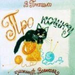 Про кошку, Приходько В, диафильм (1978)