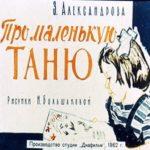 Про маленькую Таню, диафильм (1962)