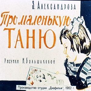 Про маленькую Таню, Александрова Зинаида, диафильм (1962) стихи детям с иллюстрациями