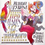 Про пана Трулялинского, Тувим Ю. диафильм (1988)