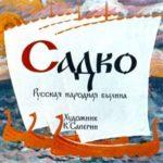Садко, диафильм (1963) сказка былина в стихах для детей