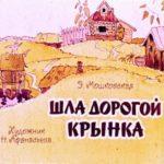 Шла дорогой крынка, диафильм 1965 Эмма Мошковская старый плёночный диафильм могут озвучивать бабушка мама читая его ребёнку вслух громко с выражением