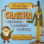 Сказка о кругленьких и длинненьких человечках, Сеф Роман диафильм (1986) стихи для детей с иллюстрациями онлайн