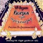 Сказка про трёхглазку, диафильм (1965)