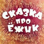 Сказка про Ёжик, Заходер Борис диафильм (1967) книга стихов чтение для детей