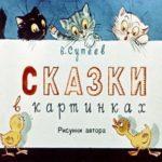 Сказки в картинках, Сутеев Владимир, диафильм 1958 краткое содержание диафильма сказки для онлайн чтения
