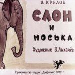 Слон и Моська, Крылов И.А, диафильм (1962)