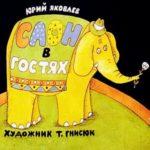 Слон в гостях, Яковлев Юрий диафильм (1983) детские стихи с картинками читать