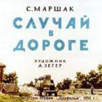 Случай в дороге, Маршак С.Я, диафильм (1956)