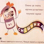 Смешинка № 1, диафильм 1965 в диафильмах много разных русских зарубежных сказок интересных для детей школьников родителей