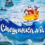 Смешинка №14, диафильм (1975)