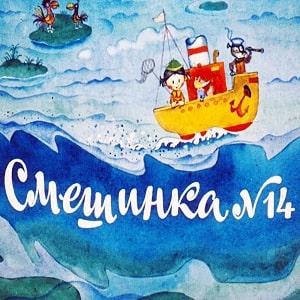 Смешинка №14, диафильм (1975) читай стихи детям