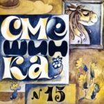 Смешинка №15, диафильм (1976) стихи для детей