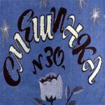 Смешинка №30, диафильм 1980 стихи для детей