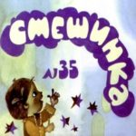 Смешинка №35, диафильм (1982) картинки с текстом сказка стихотворение