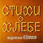 Стихи о хлебе, Беликова И. диафильм (1980) детские стихи