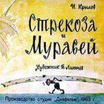 Стрекоза и Муравей, Крылов И.А, диафильм (1963)
