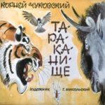 Тараканище, Чуковский К.И, диафильм (1972) сказка в стихах про таракана