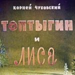 Топтыгин и лиса, Чуковский К.И, диафильм 1968 про медведя и лису детские стихи сказка онлайн