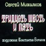 Тридцать шесть и пять, Михалков С. диафильм (1981) картинки стихотворение