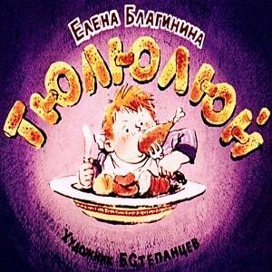 Тюлюлюй, Благинина Е, диафильм 1968 сказка в стихах детская книжка