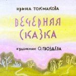 Вечерняя сказка, Токмакова И, диафильм 1973 детские стихи интересные сказки вы можете прочитать в виде диафильма плёнки с кадрами изображений сюжета и текстом крупным шрифтом онлайн