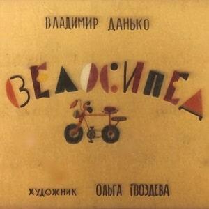 Велосипед, Владимир Данько, диафильм (1981) читать детские стихи онлайн