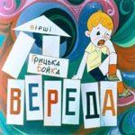 Вереда, Бойко Г, диафильм (1971)