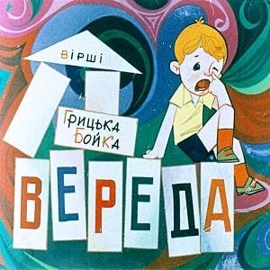 Вереда, Бойко Г, диафильм (1971) детская сказка в стихах старый плёночный диафильм могут озвучивать бабушка мама читая его ребёнку вслух громко с выражением
