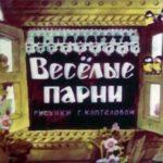 Весёлые парни, диафильм 1980 детская сказка в стихах