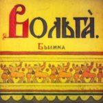 Вольга, былина, диафильм (1939)