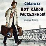 Вот какой рассеянный, диафильм 1957 Стихи Маршак сказки писателей России любимые авторы книг самых популярных сказок для детей читайте