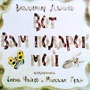 Вот вам подарок мой, диафильм 1978 для детей стихи