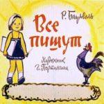 Все пишут, Баумволь Р, диафильм 1967 детские стихи сказки все детские диафильмы со сказками выпущенные в Советском Союзе