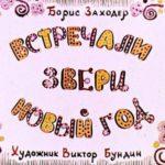 Встречали звери Новый год, Борис Заходер диафильм (1965) детские стихи сказка с изображениями