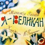 Я - великан, диафильм 1986 Газиев детские стихи сказки про животных людей бытовые волшебные длинные короткие про времена года лето осень зима весна