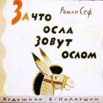 За что осла зовут ослом диафильм (1971) стихи Роман Сеф автор